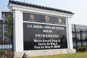 marine-corps-air-station-iwakuni- sign