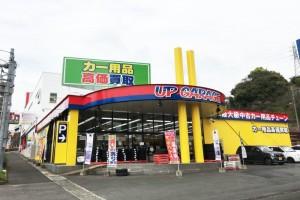 up_garage