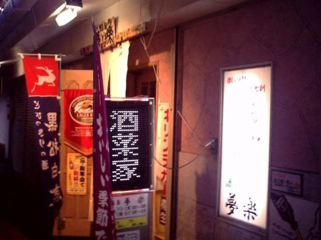 Sakata House Yumeraku 酒菜家 夢楽