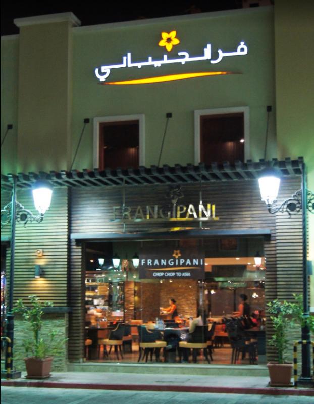 Frangipani Restaurant