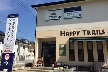 Happy Trails Coffee