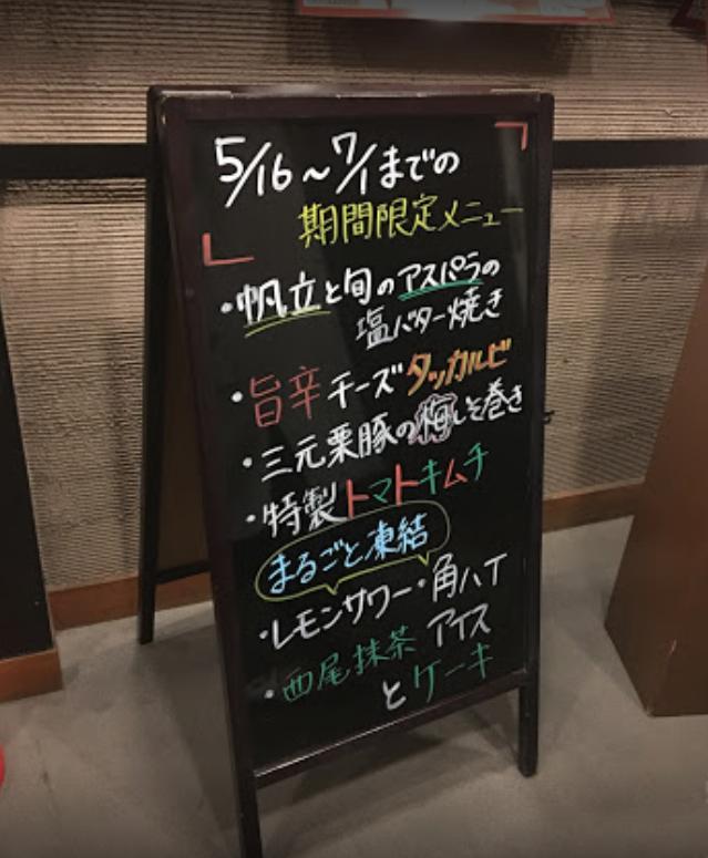 Charcoal Grilled Butcher's Kai Yokosuka Mabori Kaigan Store さかい 横須賀馬堀海岸店 Yokosuka