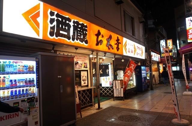 Otayuki Group Office お太幸グループ事務所 Yokosuka