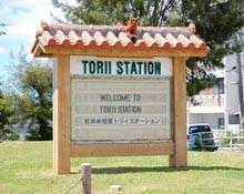 USAG Okinawa, Torii Station