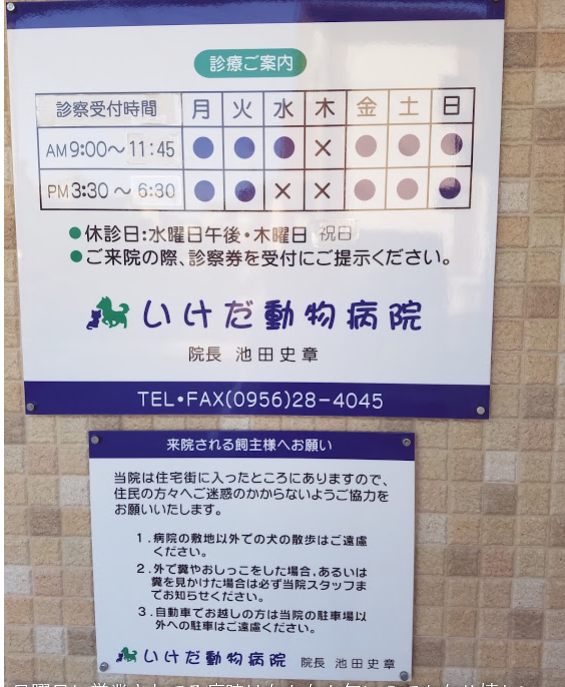 Ikeda Animal Hospital and Vet