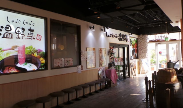Hot Vegetables Yokosuka Mores City Store 温野菜 横須賀モアーズシティ店
