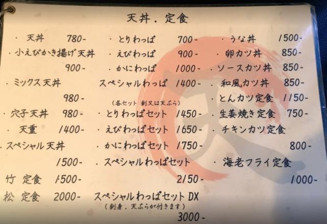 The 4th Generation Saitama Family Kazukon Tenmaru 埼玉家四代目和心・天まる