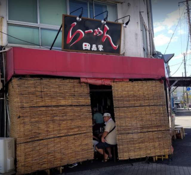 Ramen Tajima family Kurihama store ラーメン田島家 Yokosuka