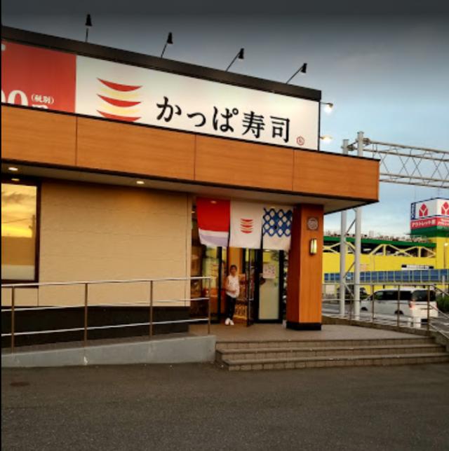 Kappa Sushi (Kappa Sushi Yokosuka Miharu) かっぱ寿司 横須賀三春店