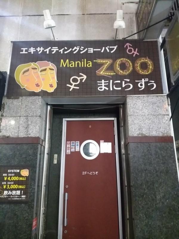 Philippines Club New Coconuts (Manila Zoo) マニラズー Yokosuka