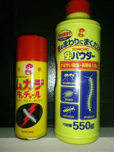 Anti Mukade Powder and Spray