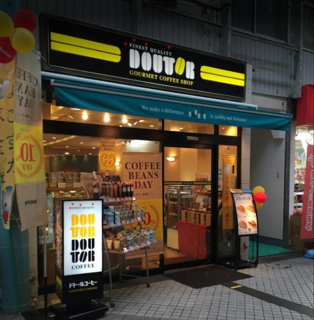 Doutor (Coffee Shop Kinugasa) ドトールコーヒーショップ 衣笠店