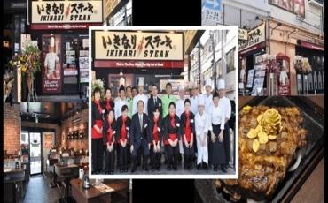 Ikinari Steak - Yokosuka