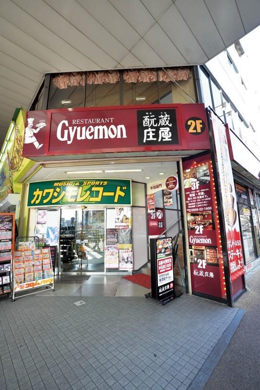 Gyuemon
