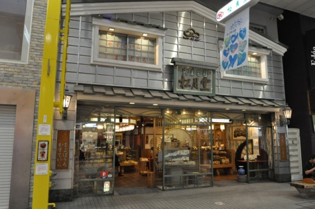 Shogetsudo Confectioner