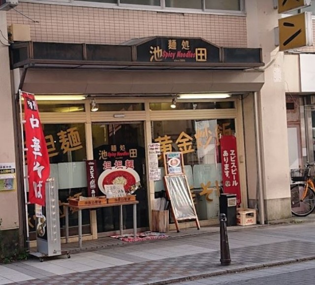 Ikeda Spicy Noodles 麺処 池田 Yokosuka