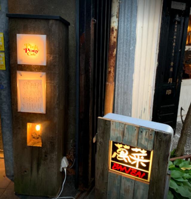 Banzai Honten 萬菜 Yokosuka