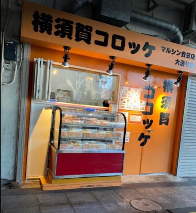 Yokosuka Croquettes 横須賀コロッケ