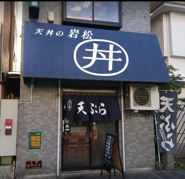 Tendon No Iwamatsu 天丼の岩松 Yokosuka