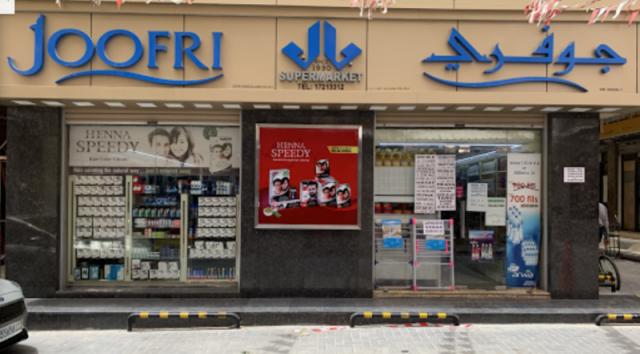 Joofri Supermarket