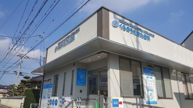 Ichimaru Dental Office
