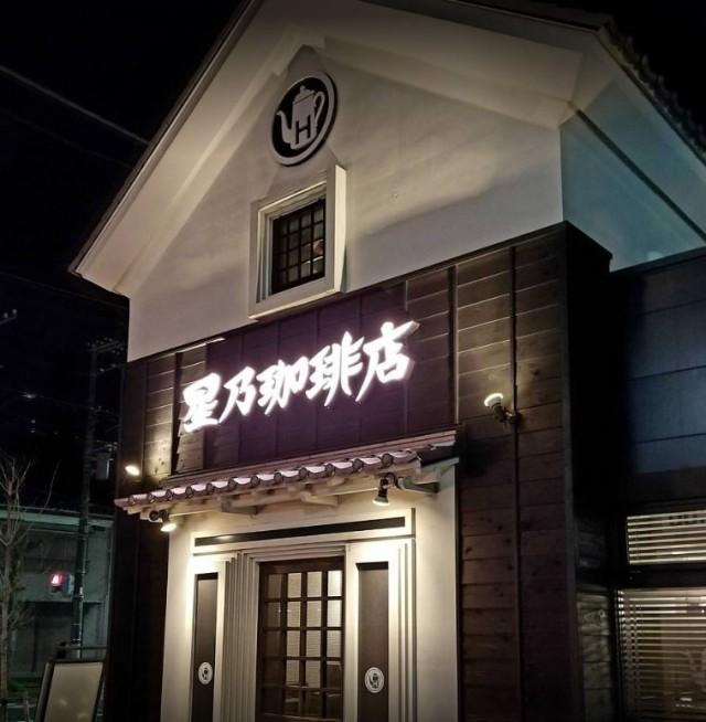 Hoshino Coffee 星乃珈琲 横須賀店 Yokosuka