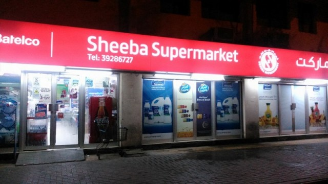 Sheeba Supermarket