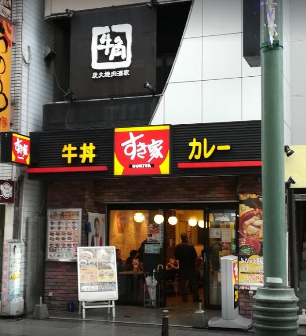 Ushikaku Yokosuka Chuo store 炭火焼肉酒家牛角 横須賀中央店