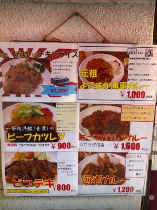 Gyorantei 魚藍亭 Yokosuka
