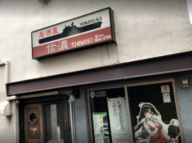 Izakaya Aircraft Carrier Shinano 居酒屋信濃 Yokosuka
