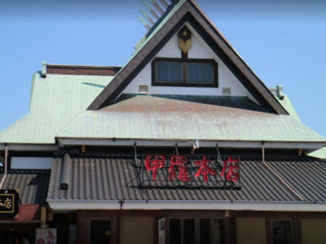 Yokosuka Shell Main Store 甲羅本店 かに料理