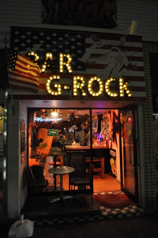 Cafe & Bar G-ROCK