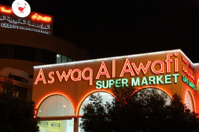 Aswaq Al Awafi