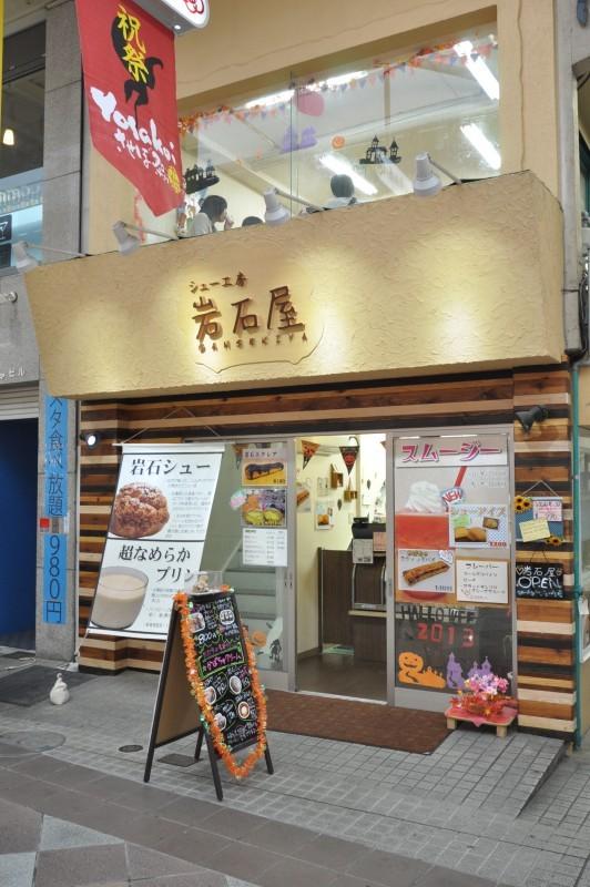 Cream Puff Shop Gansekiya