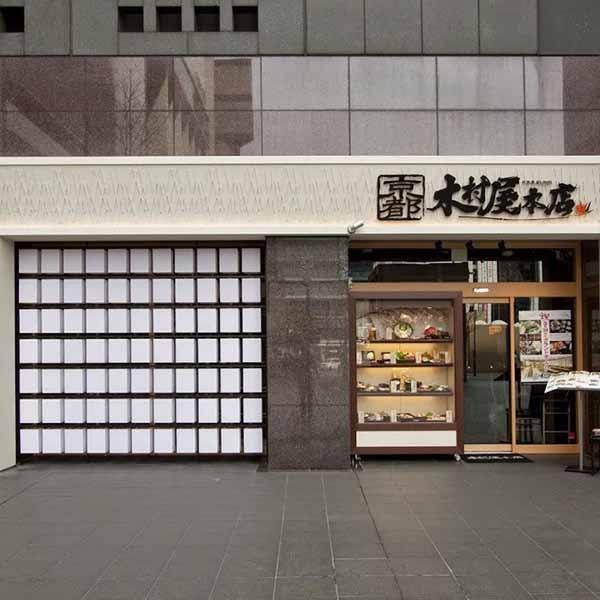 BEER&BBQ KIMURAYA Yokosuka Chuo 木村屋本店 横須賀中央千日通り
