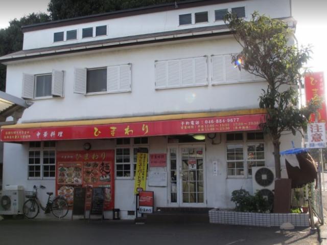 Sunflower 中華料理 ひまわり Yokosuka